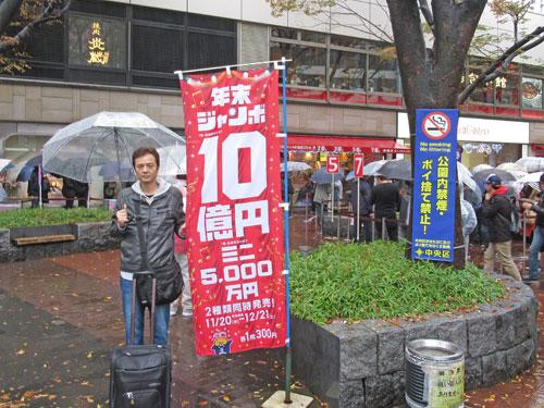 年末ジャンボ宝くじ10憶円ののぼりの奥には西銀座チャンスセンター