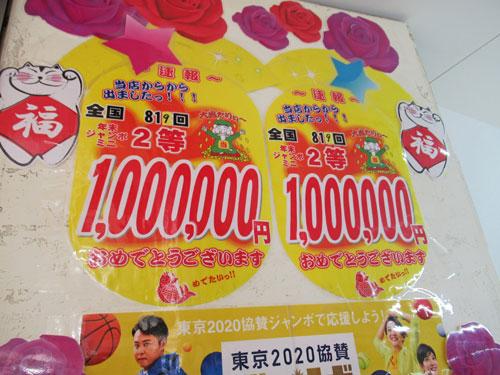 年末ジャンボミニで2等100万円が出たという看板