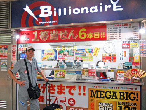 池袋駅西口東武ホープセンター2号店の派手な窓口で宝くじを購入中の開運★当り隊