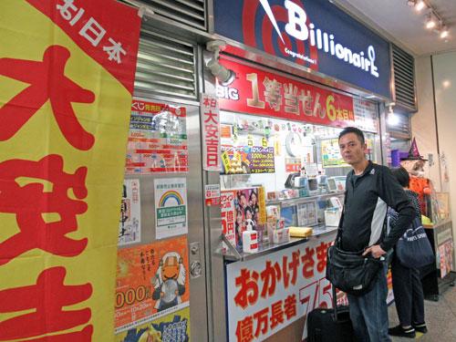 池袋駅西口東武ホープセンター2号店の派手な窓口でハロウィンジャンボ宝くじを買購入中