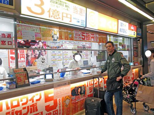 派手な装飾の窓口でハロウィンジャンボ宝くじを購入代行サービス中