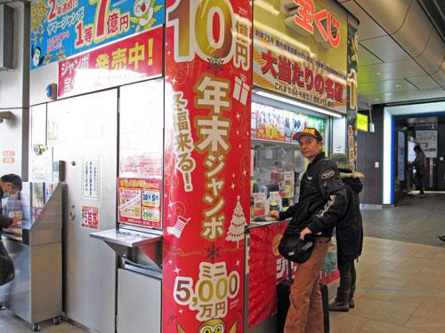 池袋駅東口西武線構内売場で年末ジャンボ宝くじを購入中の開運★当り隊