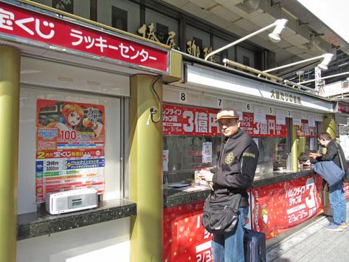 新橋駅烏森口ラッキーセンターでバレンタインジャンボ宝くじを購入中の私