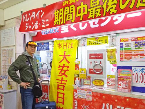 名鉄観光名駅地下支店でバレンタインジャンボ宝くじを購入中の私