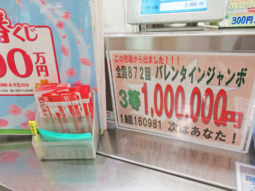 バレンタインジャンボ宝くじで3等100万円がでたという看板
