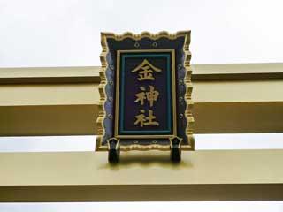 金神社の看板