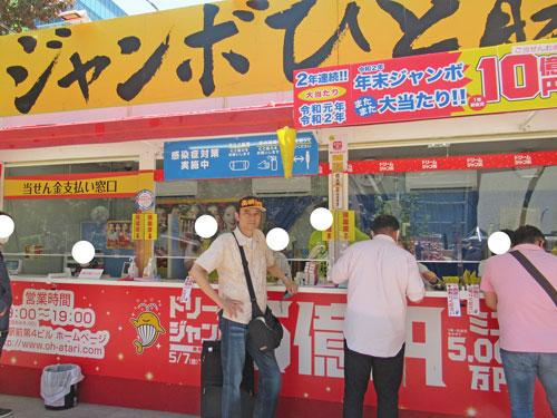 大阪駅前第四ビル特設売場で宝くじを購入中の私