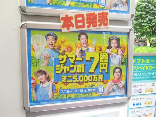サマージャンボ宝くじ1等7億円の看板