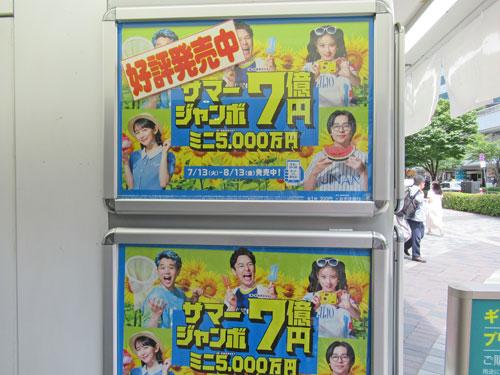 サマージャンボ宝くじ7億円の看板
