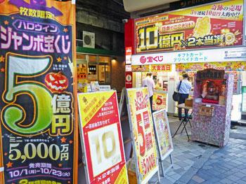 ハロウィンジャンボ宝くじ5億円の看板