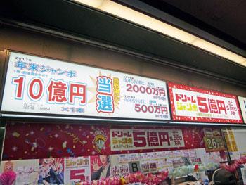 年末ジャンボ宝くじ1等10億円当選の派手な看板
