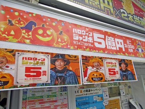 ハロウィンジャンボ宝くじ5憶円の宣伝のポップ