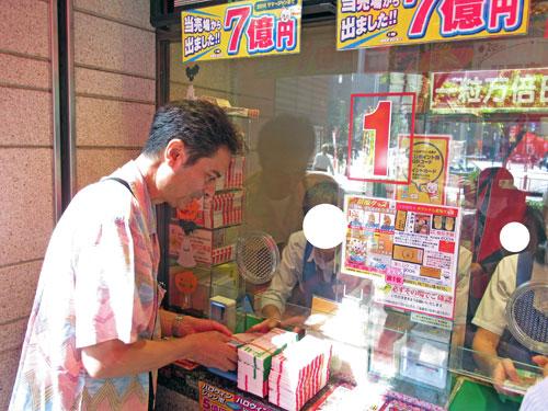 1番窓口でハロウィンジャンボ宝くじを購入代行サービス中の私
