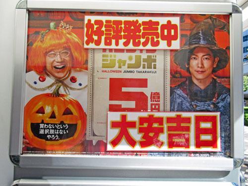 ハロウィンジャンボ宝くじ5憶円好評発売中の看板