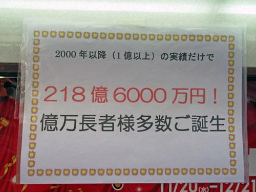 今までの当選金額が218億円も出ているという看板