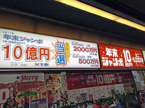 2017年度年末ジャンボ宝くじ1等10億円がでたという看板