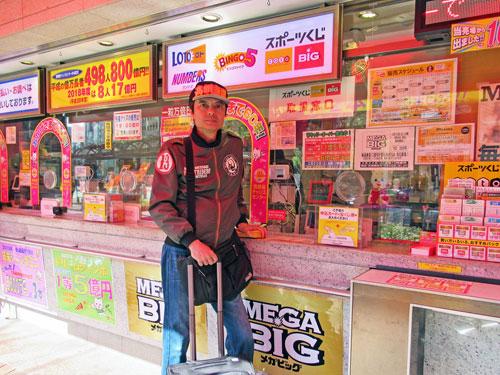 窓口でロトとビッグ6憶円とメガビッグ12憶円を購入代行サービス中の私