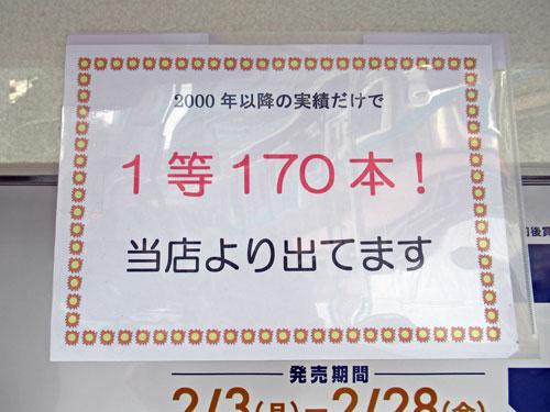 2000年以降の実績だけで1等170本が出ているという看板