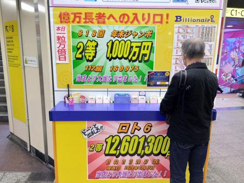 年末ジャンボ2等1000万円とロト6で1200万円が出たという看板