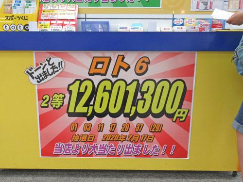 ロト6で2等1260万円がでたという看板