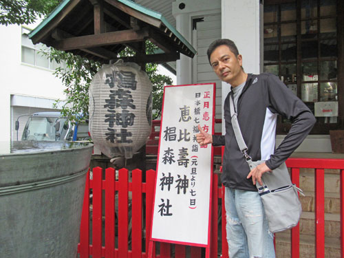 七福神恵比寿神椙森神社と書かれた看板で記念撮影