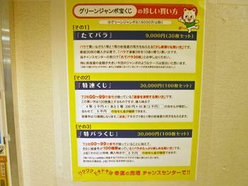 縦バラと特バラと特連の宝くじ購入方法のポスター