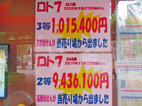 ロト7で2等943万円と3等101万円がでたという看板