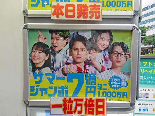 サマージャンボ宝くじ1等7憶円の看板には発売初日と一粒万倍日のポップが貼られています