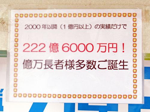 2000年からの実績だけで222億円も億万長者が誕生しているという看板