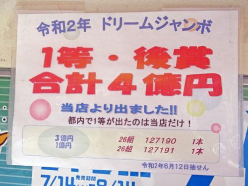 ドリームジャンボ宝くじ1等4億円が出たという看板