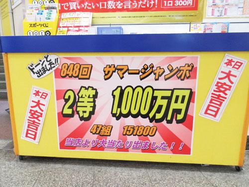 サマージャンボ宝くじで2等1000万円が出たという看板