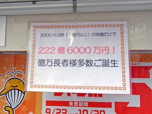 2000年から222億円も当選金額が出ているという看板