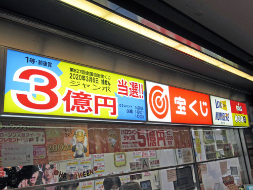 東京2020協賛ジャンボ宝くじ1等3億円が出たという看板