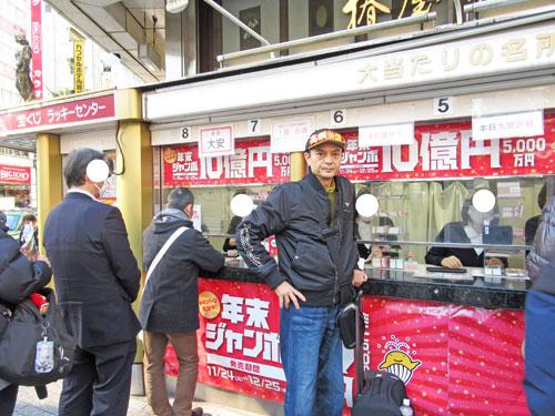 新橋駅烏森口ラッキーセンターで年末ジャンボ宝くじを購入中