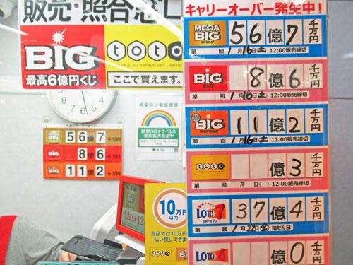 メガビック56億円とロト737億円のキャリーオーバーが描かれた看板