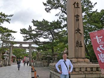 住吉大社の石牌で記念撮影