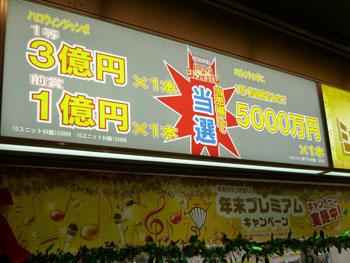 ハロウィンジャンボ宝くじで1等4億円が出たという看板