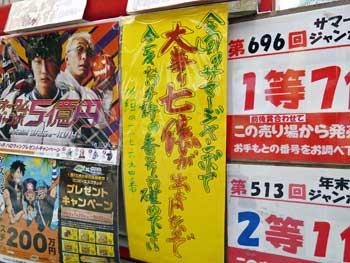 サマージャンボ宝くじ大当たり7億円出ましたと書かれた看板