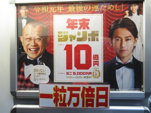 年末ジャンボ宝くじ10憶円の宣伝には一粒万倍日の看板