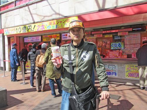 西銀座チャンスセンターの前で今日買ったジャンボ宝くじを持って記念撮影