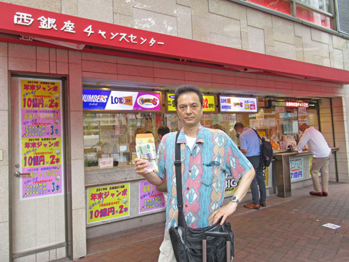 西銀座チャンスセンターの前で今日買った宝くじを持って記念撮影