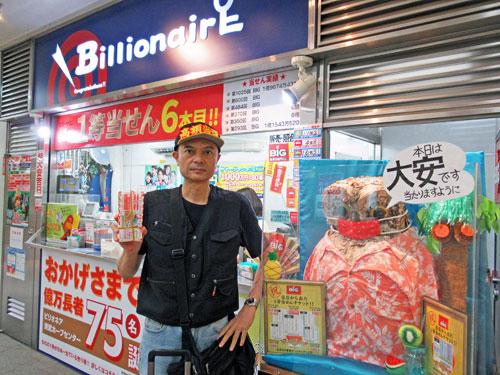 フクロウの幸運の福太郎の横で今日買ったサマージャンボ宝くじを持って記念撮影