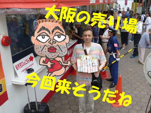 大阪駅前第4ビル特設売場でサマージャンボ宝くじ購入風景