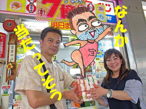 大阪駅前第2ビルラッキーセンター高橋さん売場でサマージャンボ宝くじを買いました