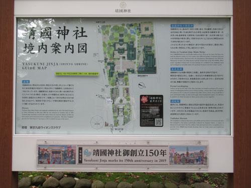 靖国神社の境内の案内図