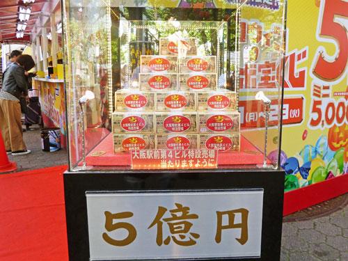大阪駅前第4ビル特設売り場のハロウィンジャンボ宝くじ1等5憶円ディスプレイ
