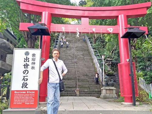 愛宕神社の出世の階段の看板の前で記念撮影