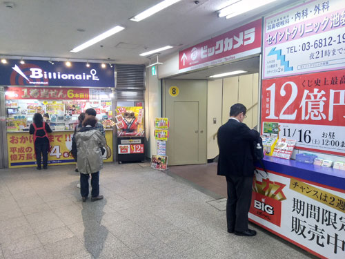 池袋駅西口東武ホープセンターの売場全景