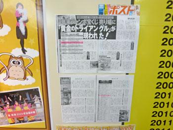 売場が週刊ポストに掲載された記事