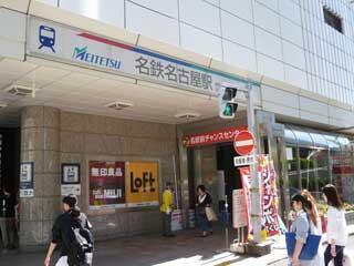 名鉄名古屋駅に到着